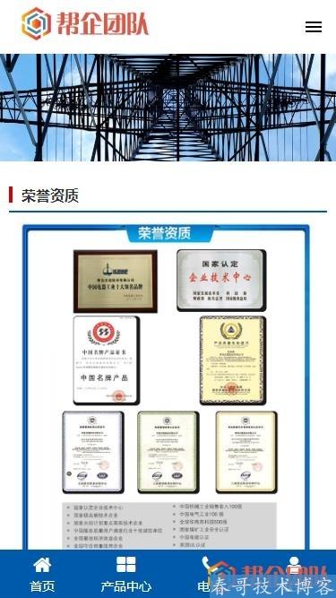 电线电缆企业网站源码(废旧电缆电线就q479185700上快) (https://www.oilcn.net.cn/) 网站运营 第9张