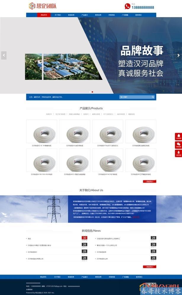 电线电缆企业网站源码(废旧电缆电线就q479185700上快) (https://www.oilcn.net.cn/) 网站运营 第3张