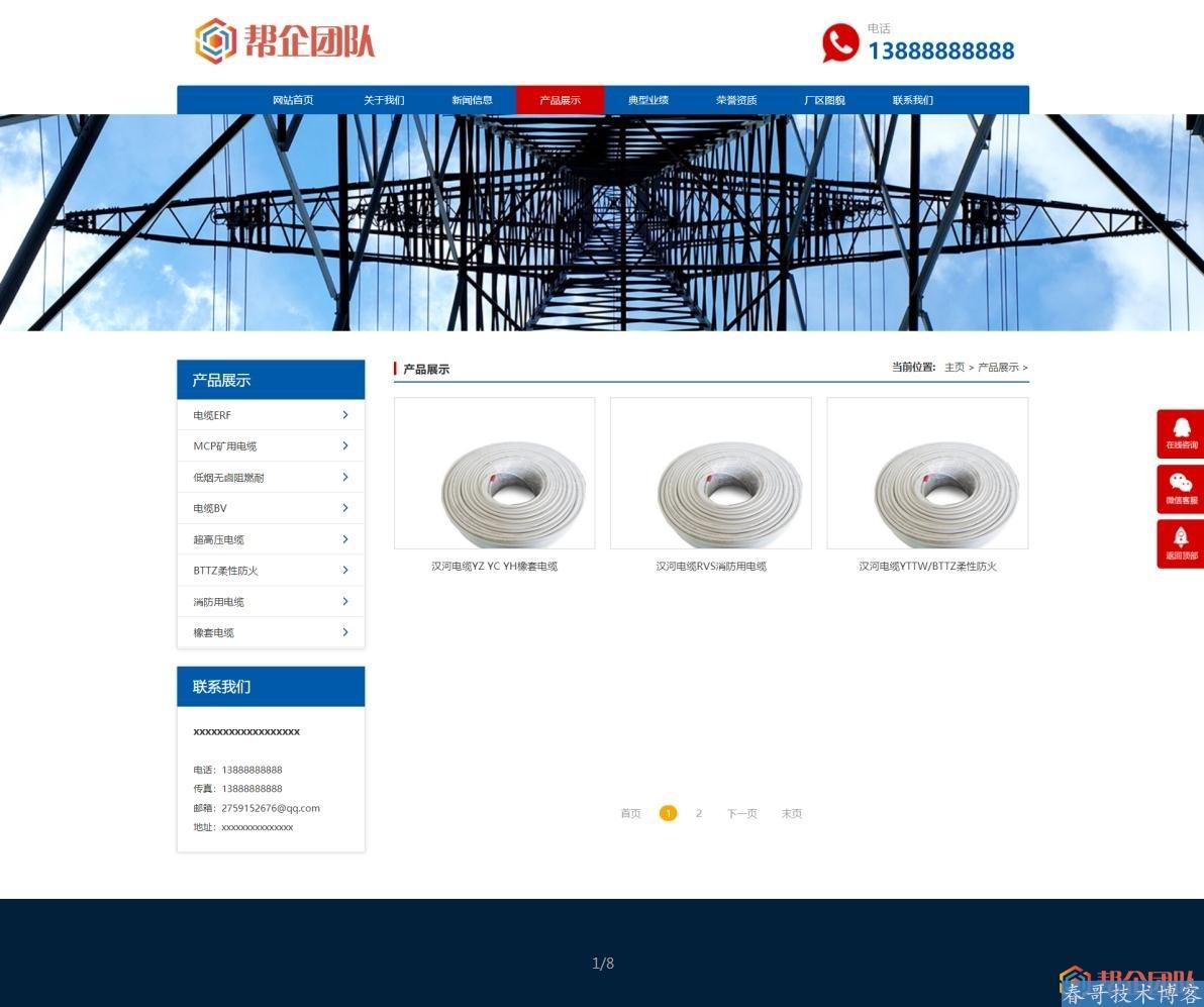 电线电缆企业网站源码(废旧电缆电线就q479185700上快) (https://www.oilcn.net.cn/) 网站运营 第4张