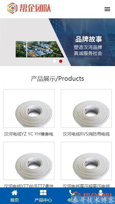 电线电缆企业网站源码(废旧电缆电线就q479185700上快) (https://www.oilcn.net.cn/) 网站运营 第7张