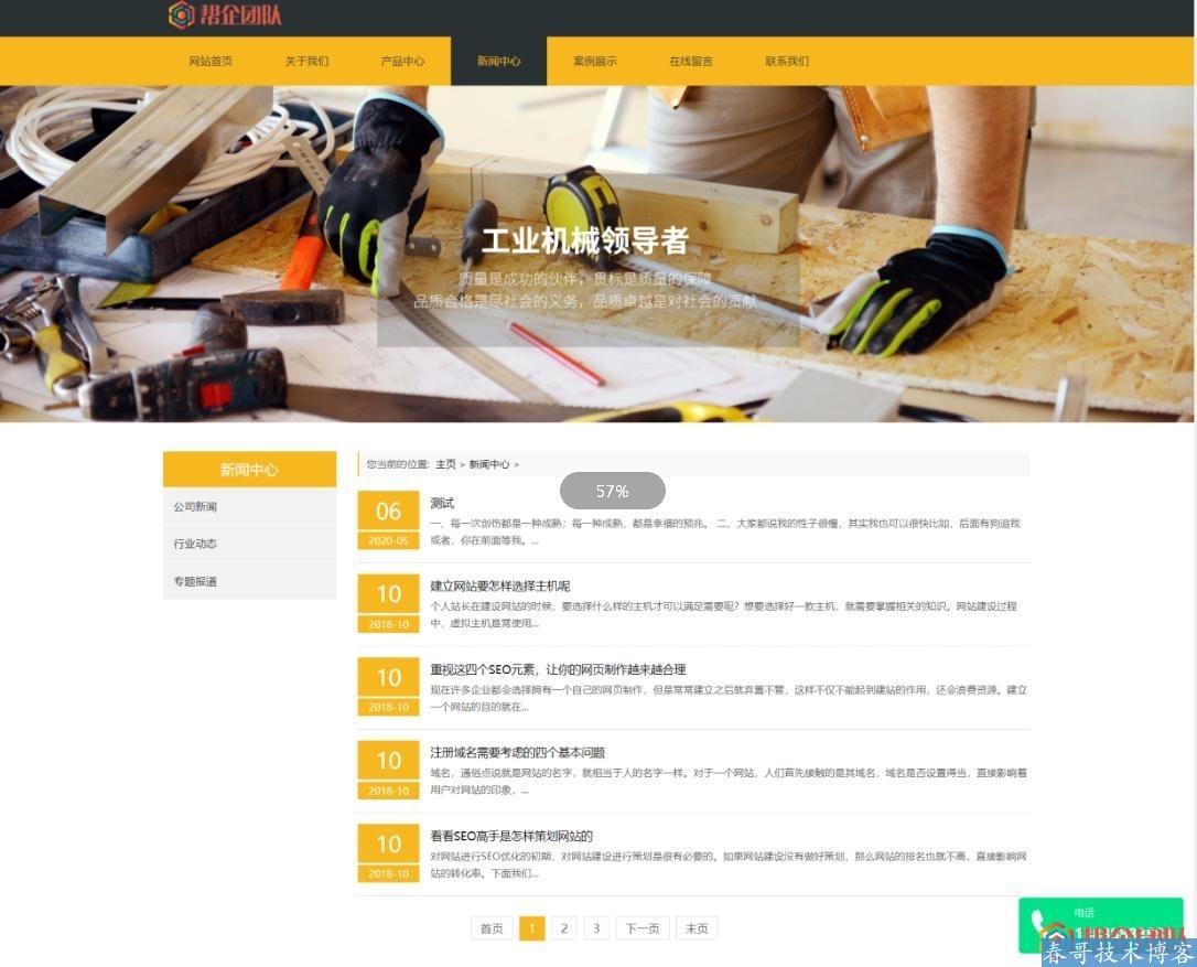 带h5的企业网站源码(某咖啡公司网站源码(带商城系统)) (https://www.oilcn.net.cn/) 网站运营 第5张