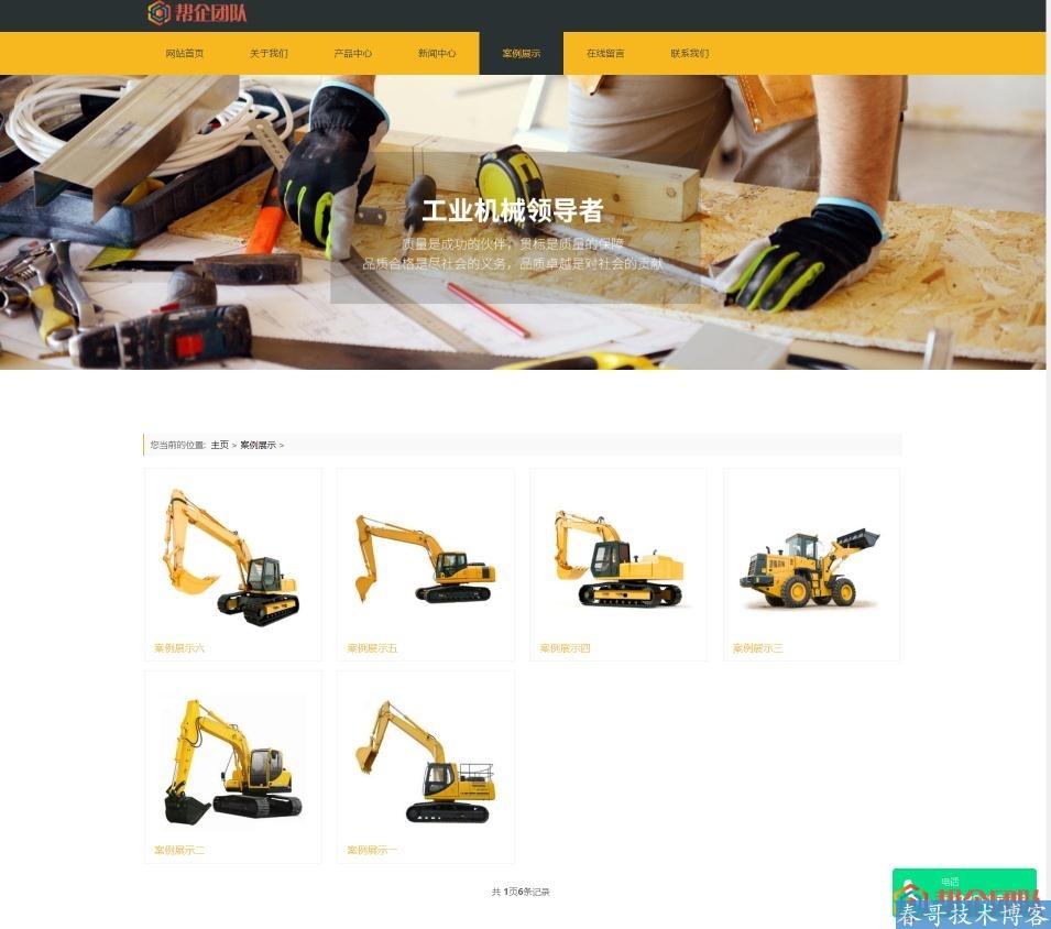 带h5的企业网站源码(某咖啡公司网站源码(带商城系统)) (https://www.oilcn.net.cn/) 网站运营 第4张