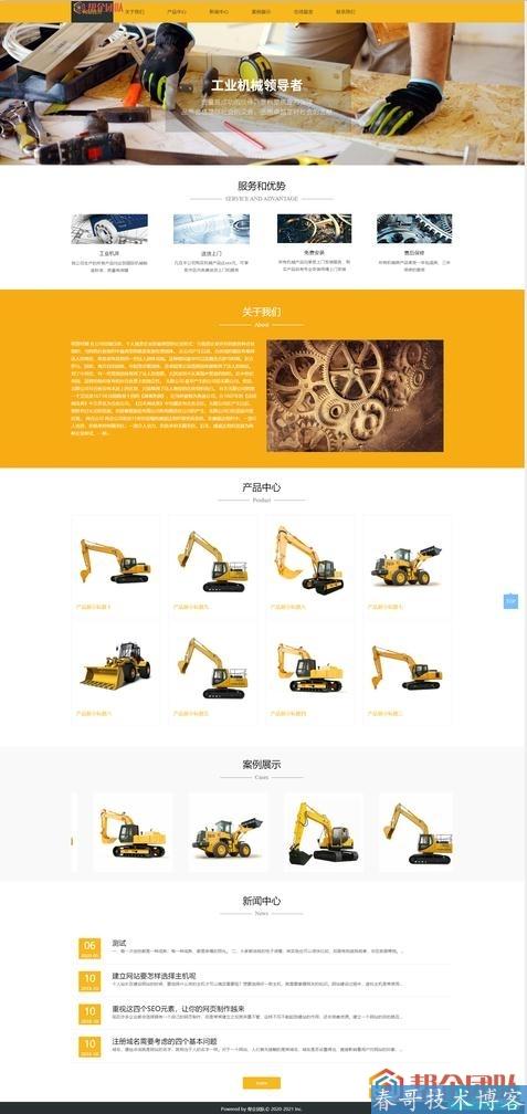 带h5的企业网站源码(某咖啡公司网站源码(带商城系统)) (https://www.oilcn.net.cn/) 网站运营 第3张
