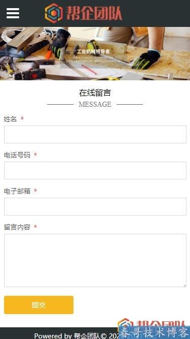 带h5的企业网站源码(某咖啡公司网站源码(带商城系统)) (https://www.oilcn.net.cn/) 网站运营 第10张