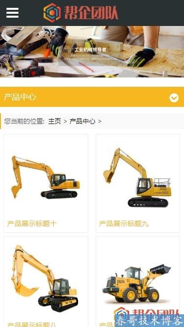 带h5的企业网站源码(某咖啡公司网站源码(带商城系统)) (https://www.oilcn.net.cn/) 网站运营 第8张