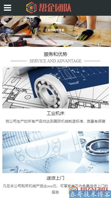 带h5的企业网站源码(某咖啡公司网站源码(带商城系统)) (https://www.oilcn.net.cn/) 网站运营 第7张