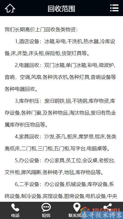 回收网站源码下载(下载吧网站源码) (https://www.oilcn.net.cn/) 综合教程 第10张