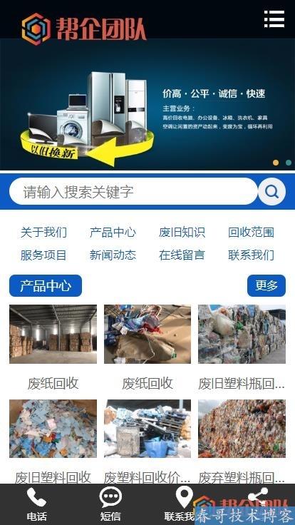 回收网站源码下载(下载吧网站源码) (https://www.oilcn.net.cn/) 综合教程 第7张