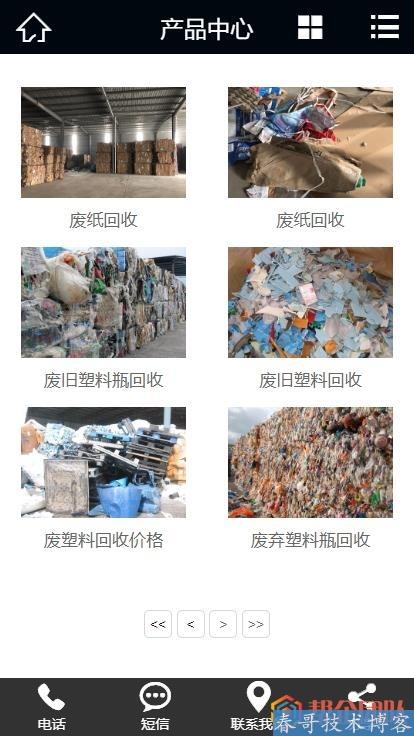回收网站源码下载(下载吧网站源码) (https://www.oilcn.net.cn/) 综合教程 第8张