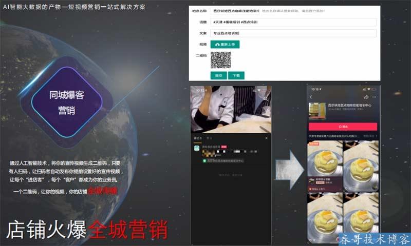 春哥快抖霸屏:短视频关键词排名 关键词霸屏 意向客户推送