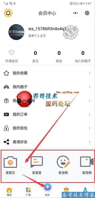 春哥小程序<a href=https://xcx.cgtblog.com/tag/kaifa/ target=_blank class=infotextkey>开发</a>平台V2.0全新升级发布!新增<a href=https://xcx.cgtblog.com/tag/shequ/ target=_blank class=infotextkey>社区</a><a href=https://xcx.cgtblog.com/tag/luntan/ target=_blank class=infotextkey>论坛</a>小程序功能!