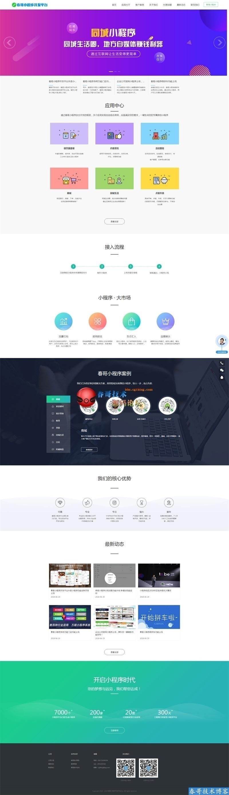 春哥小程序开发平台V2.0全新升级发布!新增社区论坛小程序功能!