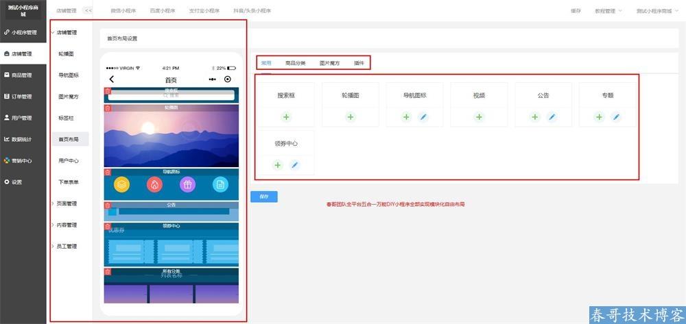 春哥全平台五合一万能DIY小程序<a href=https://xcx.cgtblog.com/tag/kaifa/ target=_blank class=infotextkey>开发</a>平台v1.0正式发布!