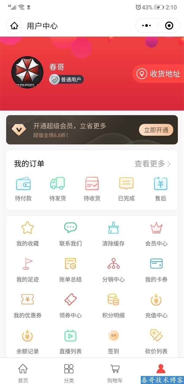 春哥全平台五合一万能DIY小程序源码系统v3.0升级发布!