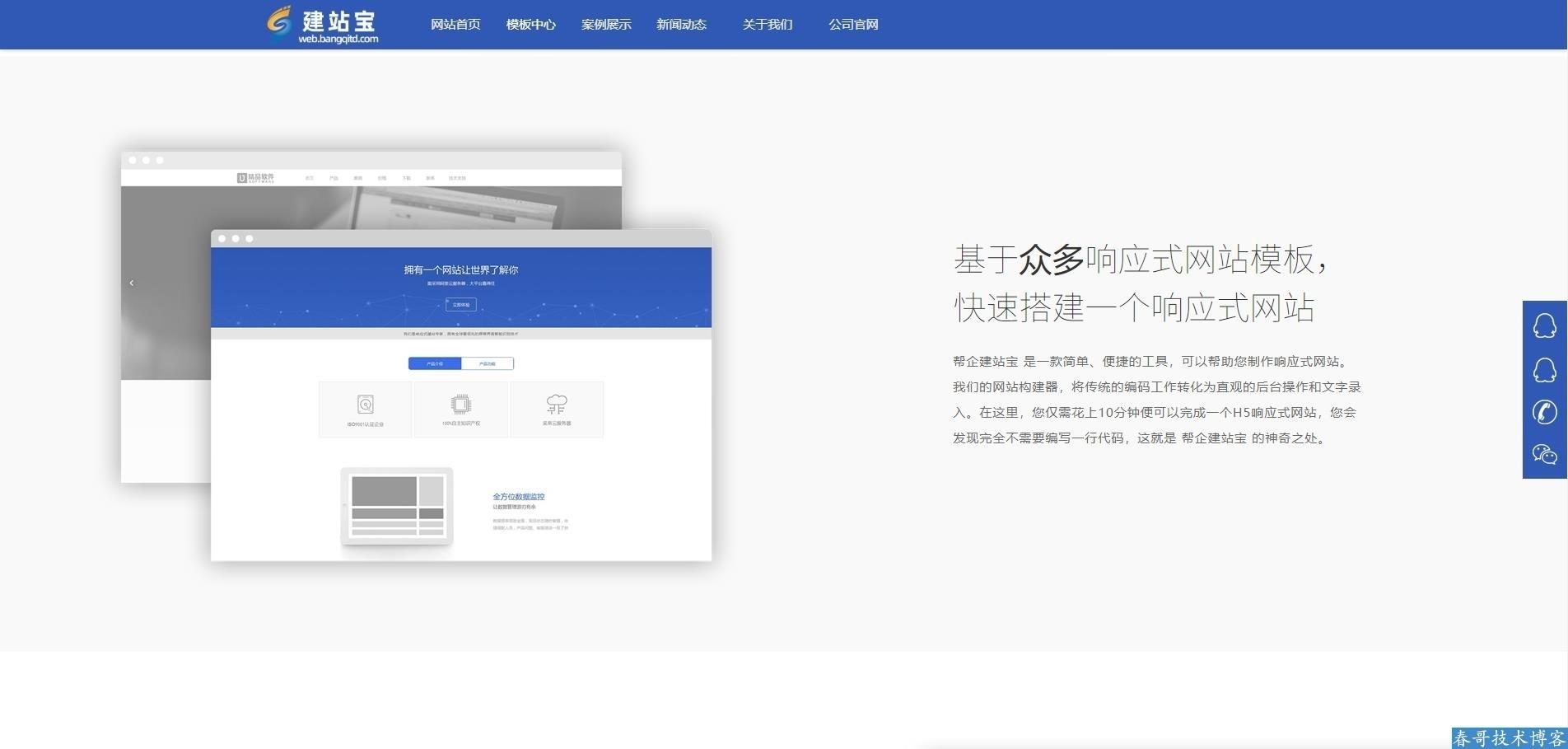 帮企建站宝响应式建站系统源码V4.0升级发布,新增至450多套网站模板!