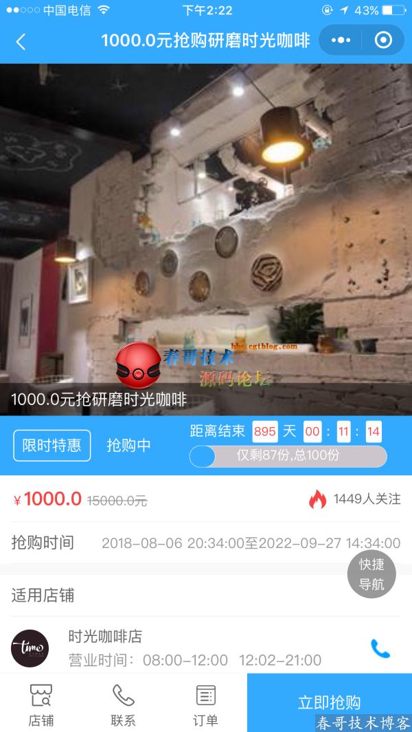 春哥外卖点餐小程序平台单店二合一自由切换商业运营版V4.0震撼发布!