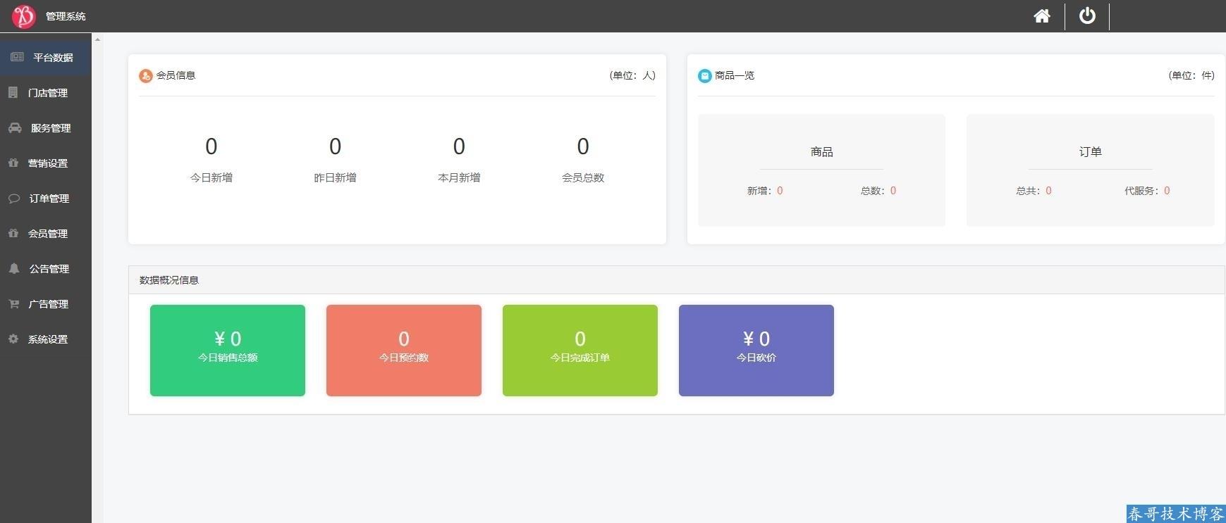 春哥小程序开发平台源码系统V3.0重磅升级发布!