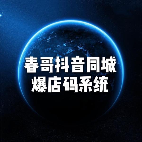 春哥抖音同城爆店码系统源码震撼发布!