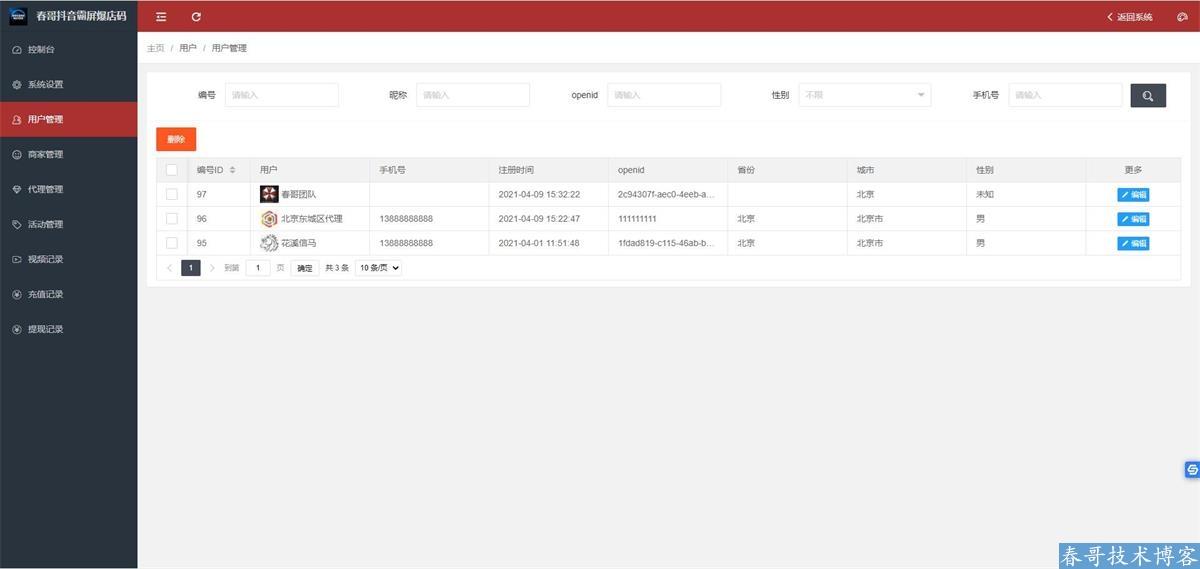 春哥抖音霸屏爆店码系统Pro版重磅发布!支持AI混剪+代理商+多用户!