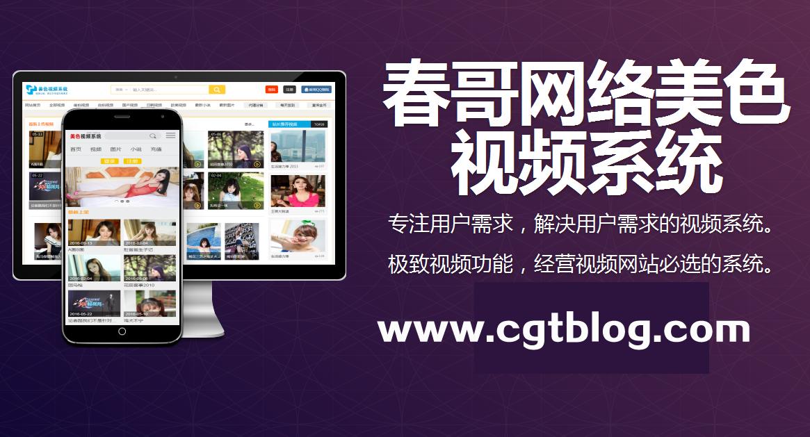 春哥网络多用户视频上传美色系统修复运营版