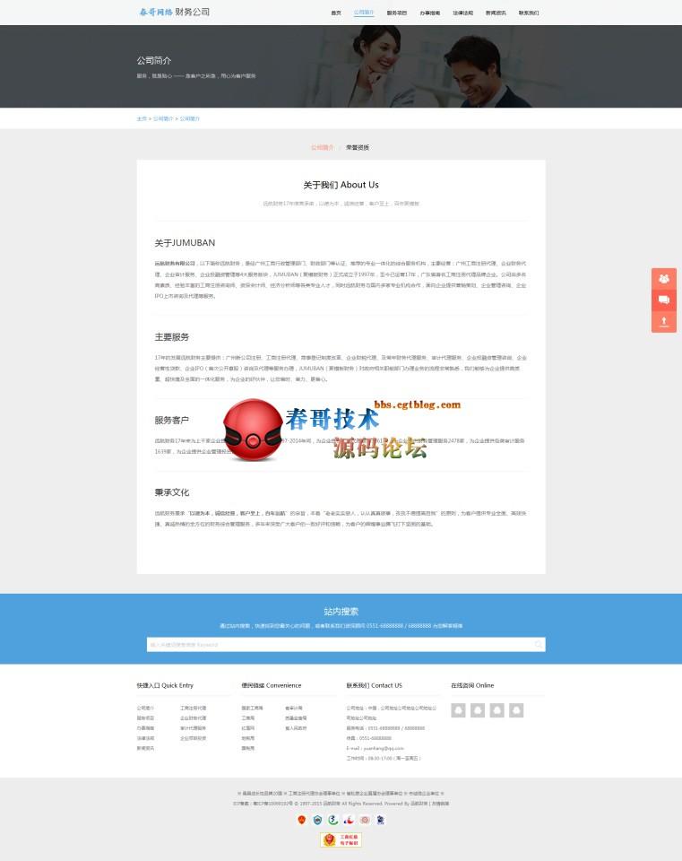 响应式php企业网站源码下载_html5响应式网站源码 (https://www.oilcn.net.cn/) 综合教程 第4张