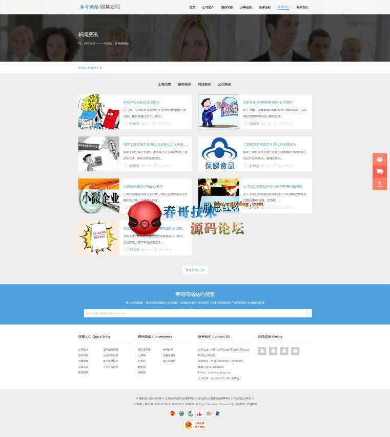 响应式php企业网站源码下载_html5响应式网站源码 (https://www.oilcn.net.cn/) 综合教程 第5张