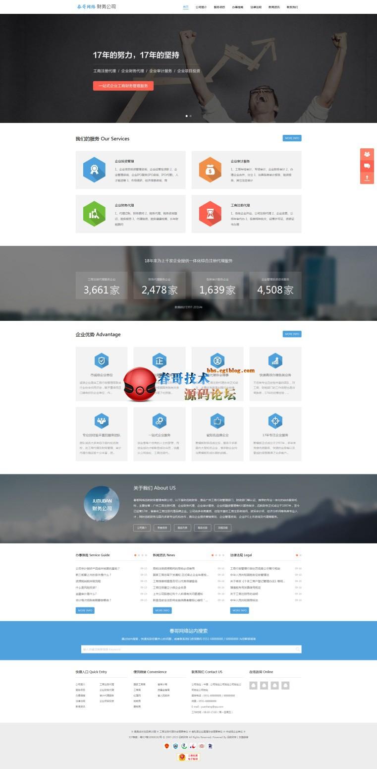 响应式php企业网站源码下载_html5响应式网站源码 (https://www.oilcn.net.cn/) 综合教程 第2张
