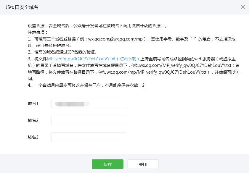 春哥详解:业务域名 JS接口安全域名 网页授权域名