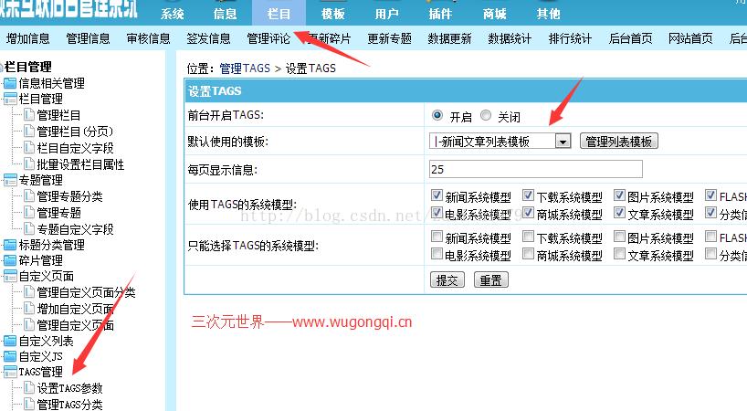 <a  data-cke-saved-href=https://www.cgtblog.com/diguo/ href=https://www.cgtblog.com/diguo/ target=_blank class=infotextkey>帝國CMS</a><a  data-cke-saved-href=https://www.cgtblog.com/diguo/1070.html href=https://www.cgtblog.com/diguo/1070.html target=_blank class=infotextkey>Tags標簽</a>設置調用方法及<a  data-cke-saved-href=https://www.cgtblog.com/diguo/1070.html href=https://www.cgtblog.com/diguo/1070.html target=_blank class=infotextkey>Tags標簽</a>偽靜態方法總結